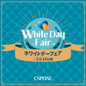 キャピタルコーヒー ホワイトデーフェア