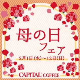 キャピタルコーヒー 母の日フェア