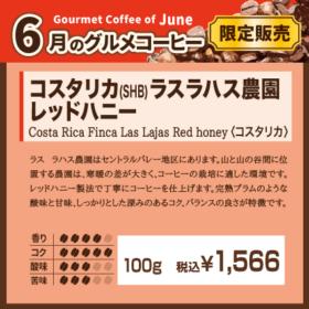 6月グルメコーヒー コスタリカ ラスラハス農園レッドハニー