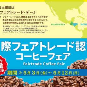 国際フェアトレード認証コーヒーフェア