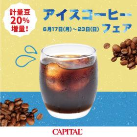 キャピタルコーヒー_アイスコーヒーフェア