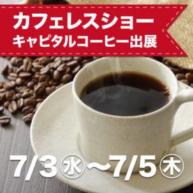 カフェレスショー出展 キャピタルコーヒー