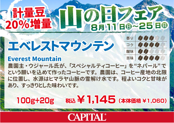 <山の日フェア20%増量>エベレストマウンテン