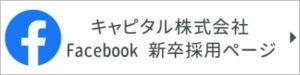 キャピタル株式会社 Facebook 新卒採用ページ
