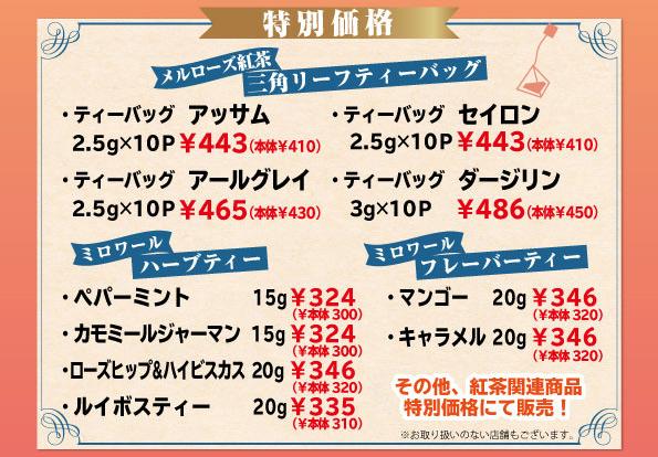 紅茶、ハーブティー特別価格