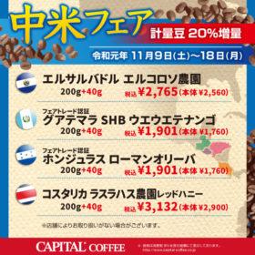 中米フェア 計量豆20%増量