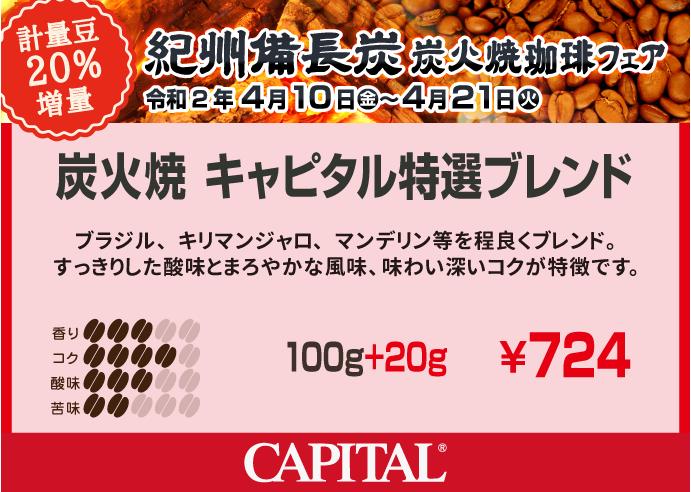 <紀州備長炭 炭火珈琲20%増量>炭火焼キャピタル特選ブレンド