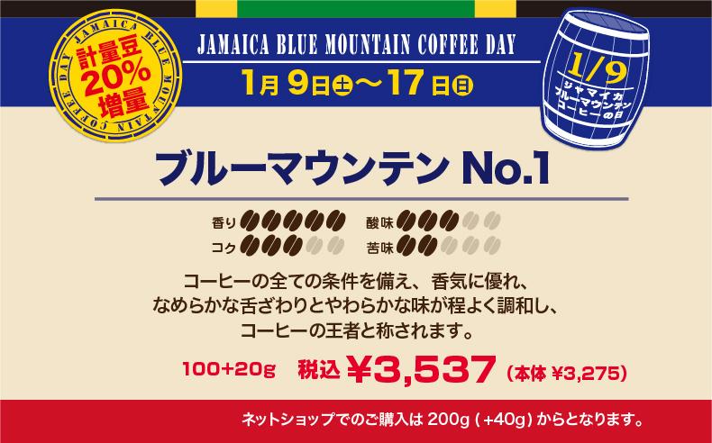 ブルーマウンテンの日フェア 20%増量 ブルーマウンテンNo.1 【キャピタルコーヒー/CAPITAL】