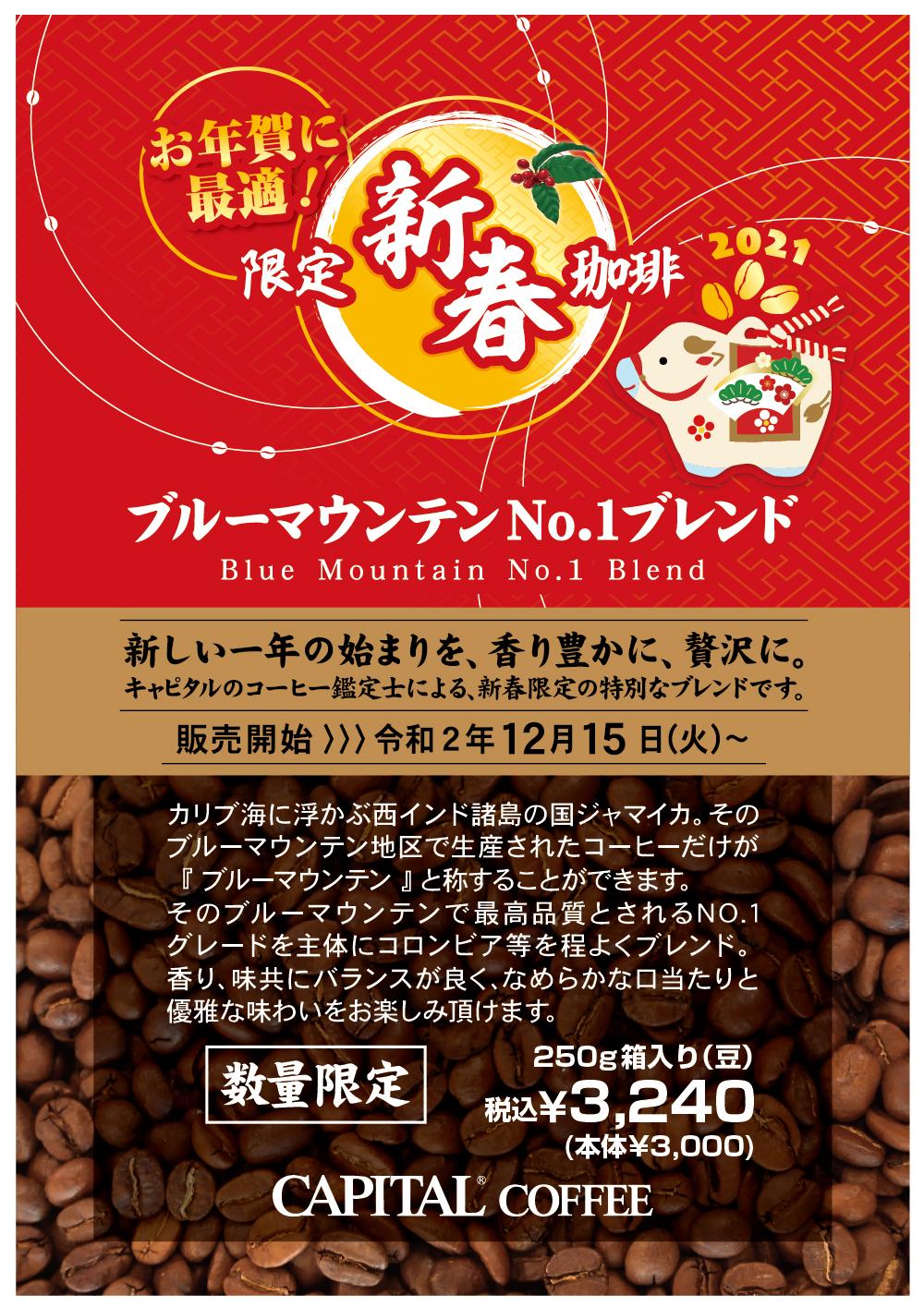 新春珈琲 ブルーマウンテンNo.1ブレンド 2020年12月15日より数量限定販売