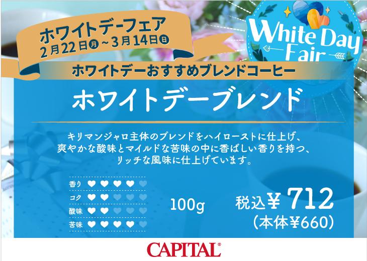 ホワイトデーにおすすめコーヒー1 【CAPITAL/キャピタルコーヒー】