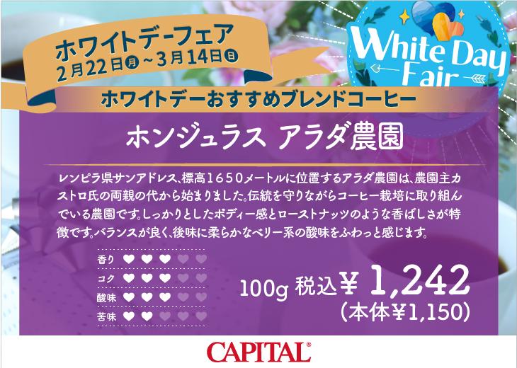 ホワイトデーにおすすめコーヒー3 【CAPITAL/キャピタルコーヒー】