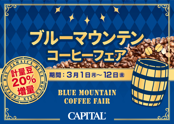 CAPITAL Bule mountain coffee fair 3月1日から3月12日まで