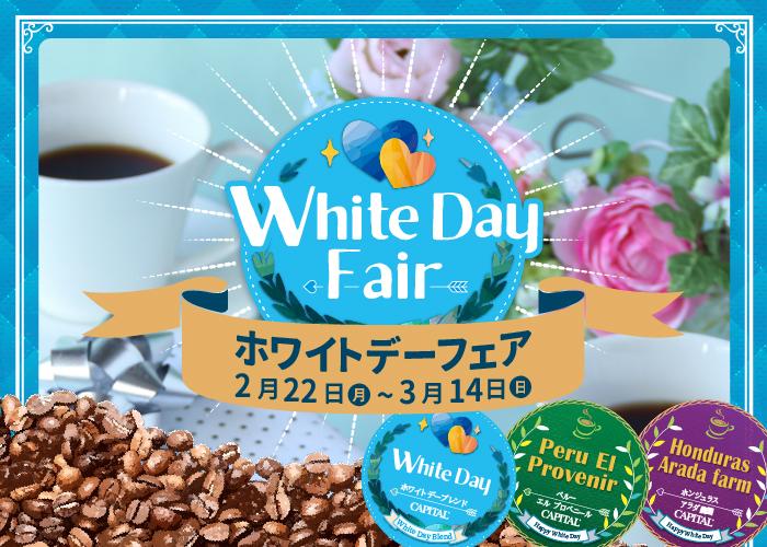 CAPITAL White day fair 2月22日から3月14日まで
