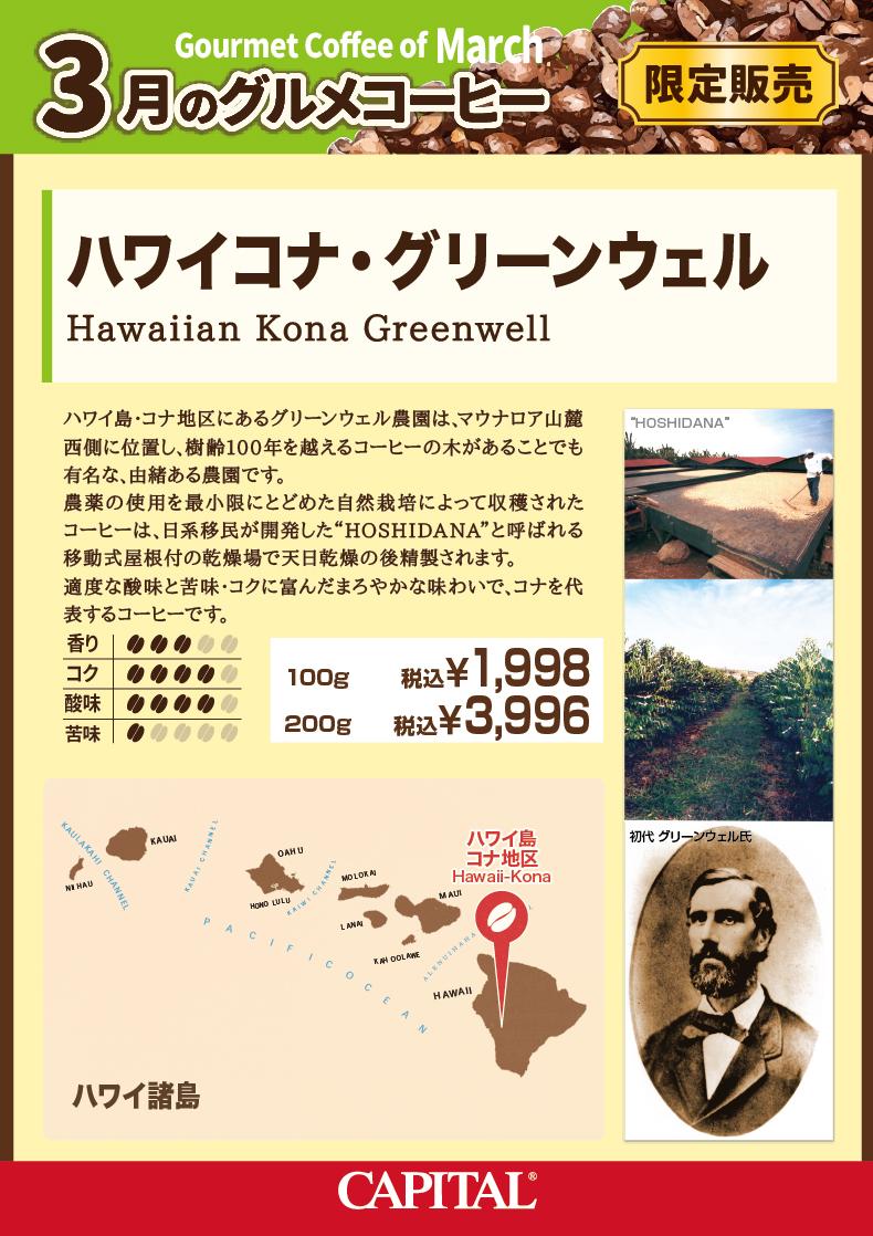 3月グルメコーヒー ハワイコナ グリーンウェル【CAPITAL/キャピタルコーヒー】