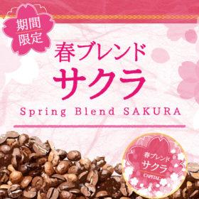 キャピタルオリジナル春ブレンド桜