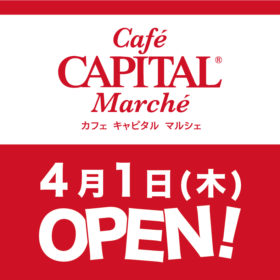 カフェ キャピタル マルシェ あざみ野店4/1開店