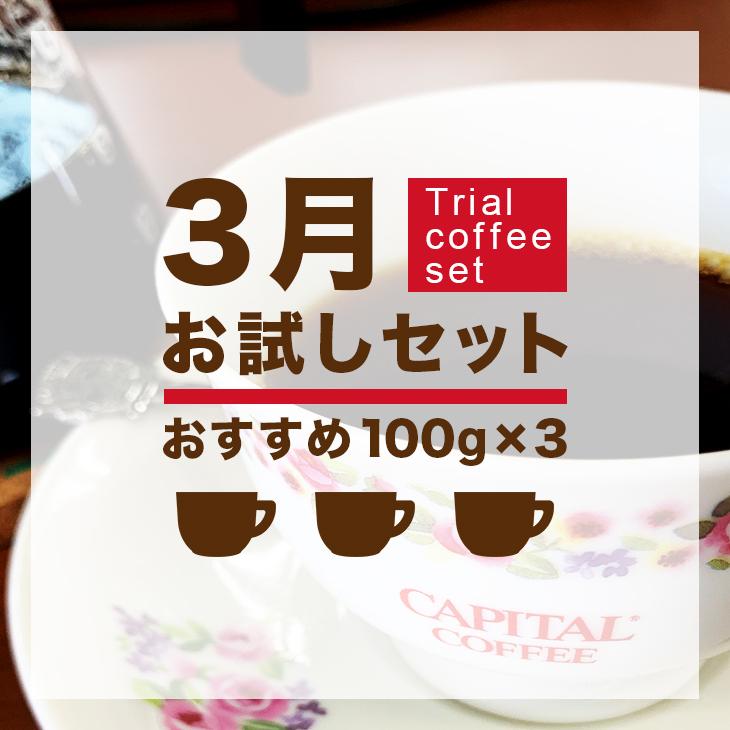3月 Trial coffee set【キャピタルコーヒー/CAPITAL】