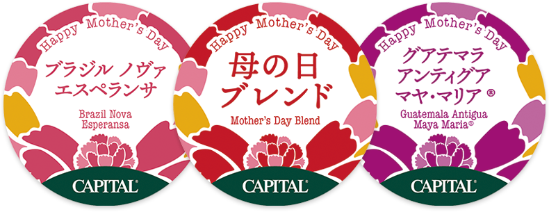 Mother's day 2021 母の日限定ラベル