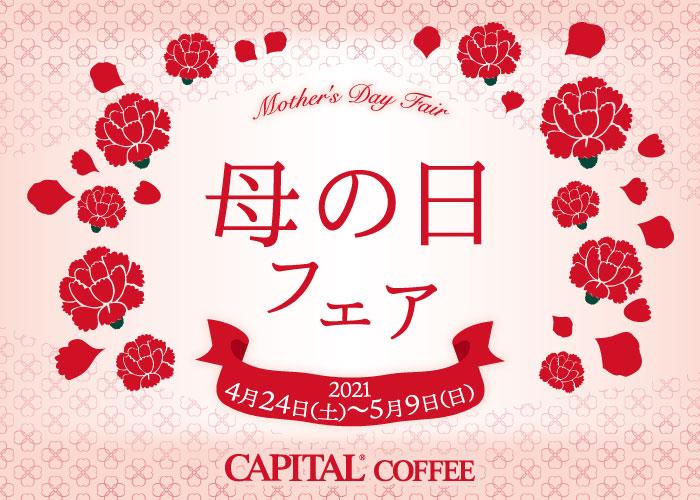 Happy mother's day 2021 【キャピタルコーヒー/CAPITAL】