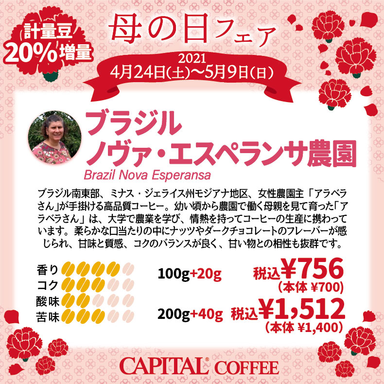 母の日おすすめコーヒー20%増量 Brazil nova esperansa【キャピタルコーヒー/CAPITAL】