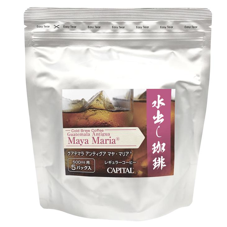 コールドブリュー(水出し)コーヒー マヤマリア