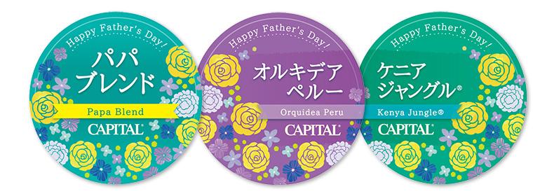Father's day 2021 父の日限定ラベル