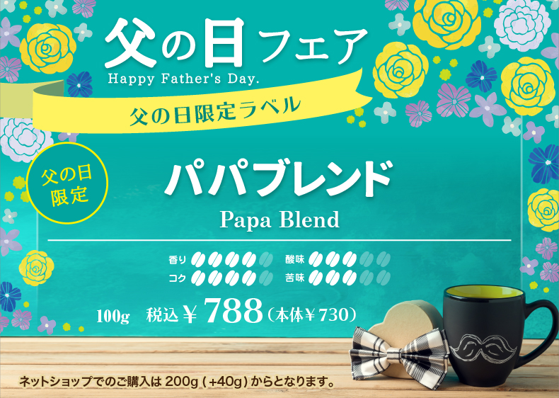 Father's day blend 父の日ブレンド