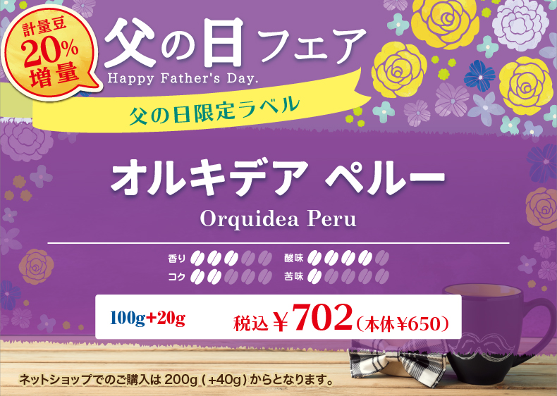 20%増量父の日おすすめコーヒー Orquidea peru 香り3、コク2、酸味4、苦味1【キャピタルコーヒー/CAPITAL】