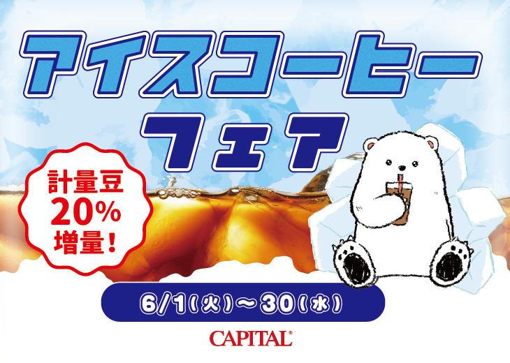 対象のアイスコーヒー向け計量豆が20%増量セール!アイスコーヒーフェア【キャピタルコーヒー/CAPITAL】
