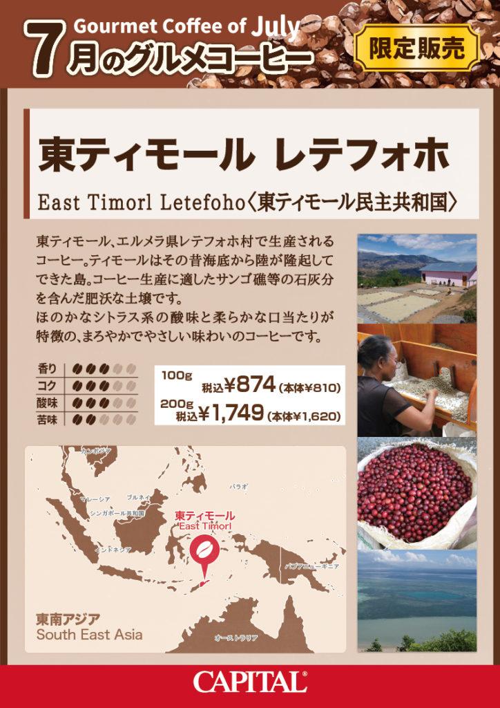 7月のグルメコーヒー 東ティモール レテフォホ【キャピタルコーヒー/CAPITAL】