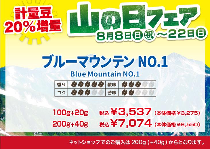 20%増量!山の日フェア ブルーマウンテンNo.1 香り5、コク3、酸味3、苦味2【キャピタルコーヒー/CAPITAL】