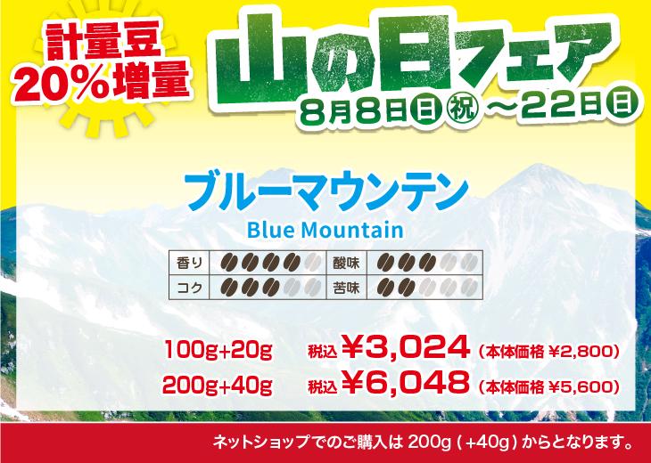 20%増量!山の日フェア ブルーマウンテン 香り4、コク3、酸味3、苦味2【キャピタルコーヒー/CAPITAL】