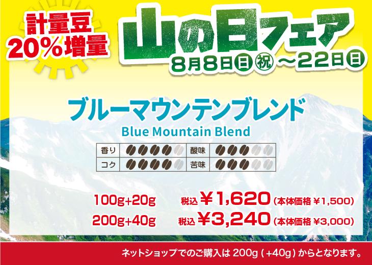 20%増量!山の日フェア ブルーマウンテンブレンド 香り4、コク3、酸味4、苦味3【キャピタルコーヒー/CAPITAL】