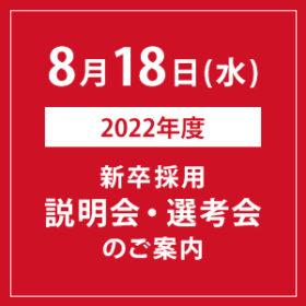 2022年度新卒採用 8/18(水)説明会・選考会