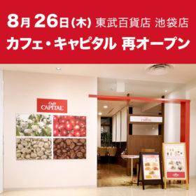 8月26日カフェキャピタル東武池袋店 再オープン