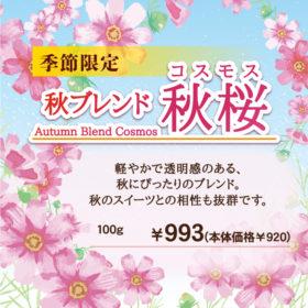 キャピタルコーヒー秋ブレンド コスモス