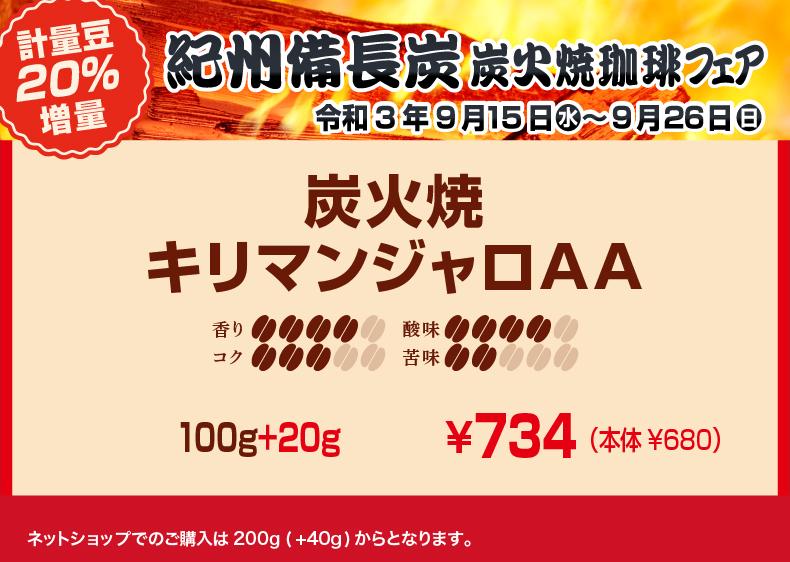 20%増量!紀州備長炭 炭火焼珈琲フェア キリマンジャロAA 香り4、コク3、酸味4、苦味2【キャピタルコーヒー/CAPITAL】