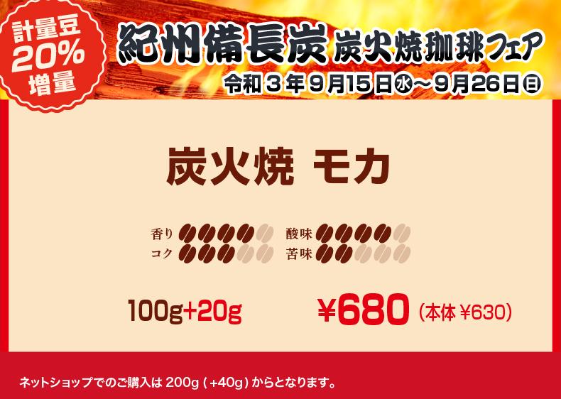 20%増量!紀州備長炭 炭火焼珈琲フェア モカ 香り4、コク3、酸味4、苦味2【キャピタルコーヒー/CAPITAL】