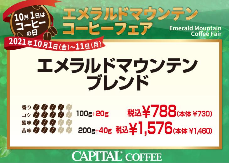 20%増量!エメラルドマウンテンコーヒーフェア エメラルドマウンテンブレンド 香り4、コク4、酸味3、苦味3【キャピタルコーヒー/CAPITAL】