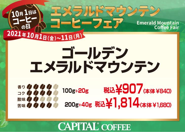 20%増量!エメラルドマウンテンコーヒーフェア ゴールデンエメラルドマウンテン 香り4、コク4、酸味2、苦味4【キャピタルコーヒー/CAPITAL】