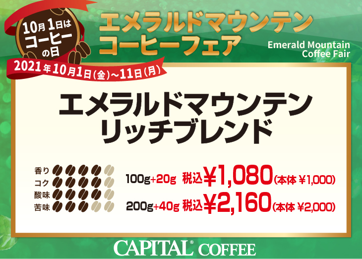 20%増量!エメラルドマウンテンコーヒーフェア エメラルドマウンテンリッチブレンド 香り4、コク4、酸味4、苦味3【キャピタルコーヒー/CAPITAL】