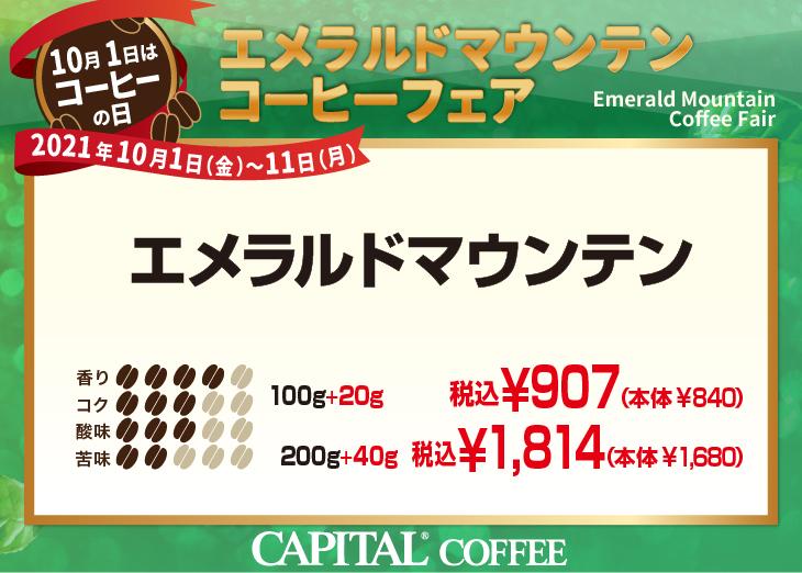 20%増量!エメラルドマウンテンコーヒーフェア エメラルドマウンテン 香り4、コク3、酸味3、苦味2【キャピタルコーヒー/CAPITAL】