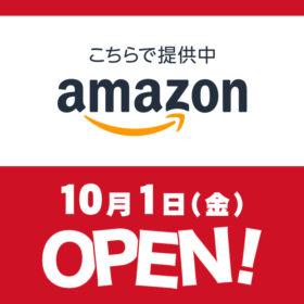 キャピタルコーヒーAmazon店オープン